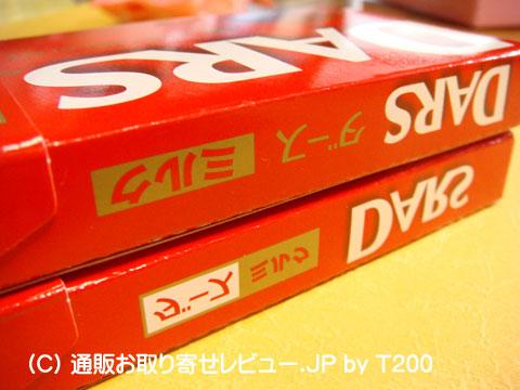 090122gyakudars14.jpg