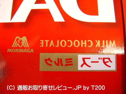 090122gyakudars8.jpg