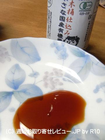 090307kikishoyu3.jpg