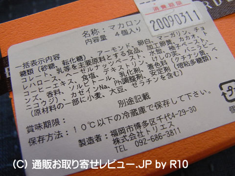 090307macaron3.jpg