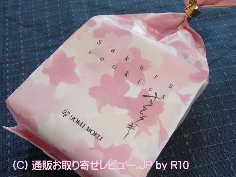 090314yokumoku1.jpg