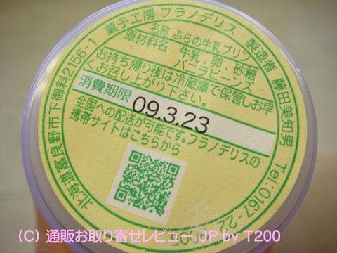 090323furano4.jpg