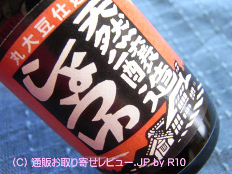 090326shoyu2.jpg