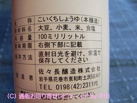 090326shoyu7.jpg
