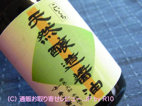 090326shoyu8.jpg