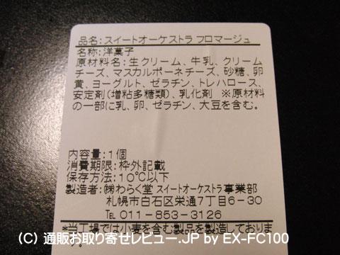 090420warakudo8.jpg