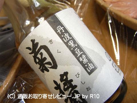 090429kikubishio1.jpg
