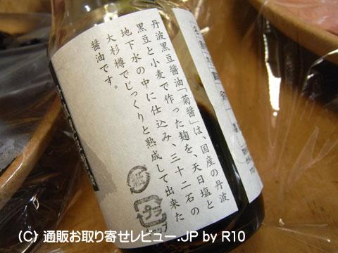 090429kikubishio2.jpg