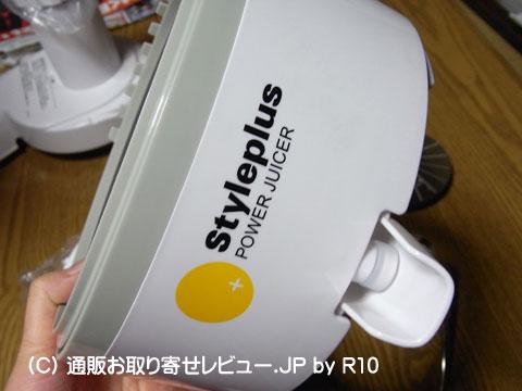 090510juicer9.jpg