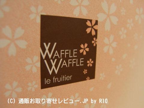 090805waffle2.jpg