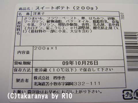 091017potato6.jpg