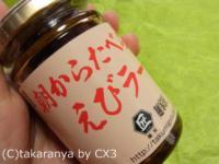 2010/12/101215takumi1