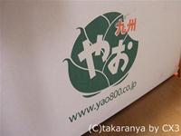 2012/06/120628yaokyushu1