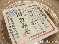 2013/0106/130127tamashimamiso1