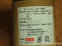 山口県産丸大豆醤油原材料