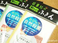 2014/140621nittobo_fukin1