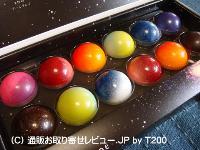 惑星チョコ「オリンポスの煌めき」:フーシェ