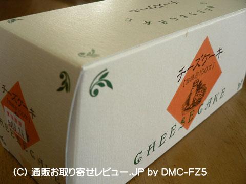 深川養鶏農業協同組合のチーズケーキパッケージ