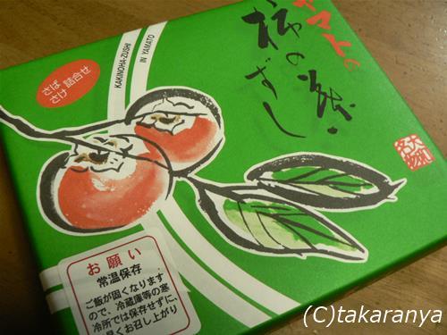 ヤマトの「柿の葉ずし」。さば寿司5個、さけ寿司5個