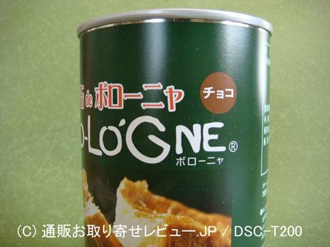 缶deボローニャチョコ