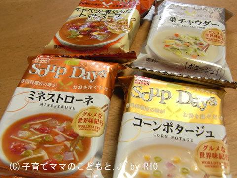 アマノフーズのスープデイズ