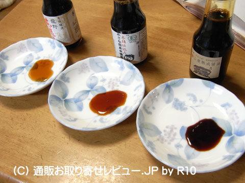 職人醤油.comのしょうゆを利き醤油