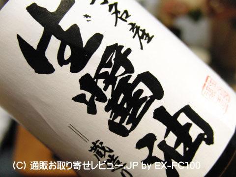 岩手名産生醤油:佐々長醸造