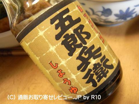 キッコーゴ五郎兵衛醤油/近藤醸造
