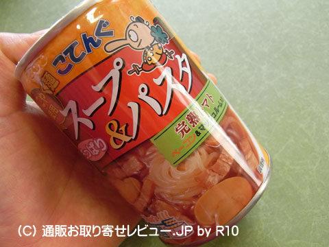 こてんぐのスープ&パスタ(完熟トマト)