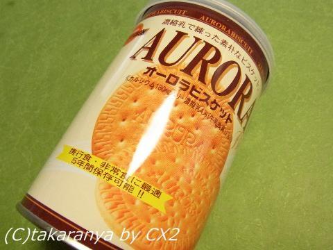 ブルボンオーロラビスケット缶