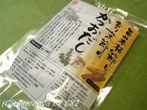 日本食品工業のかつおだし
