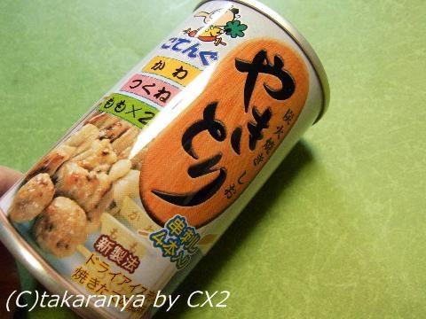 こてんぐやきとり缶(しお)