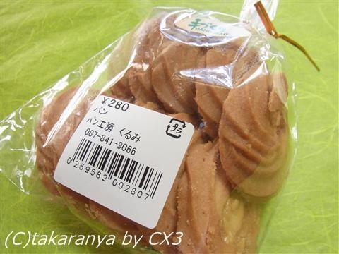 高松パン工房くるみのアーモンドクッキー