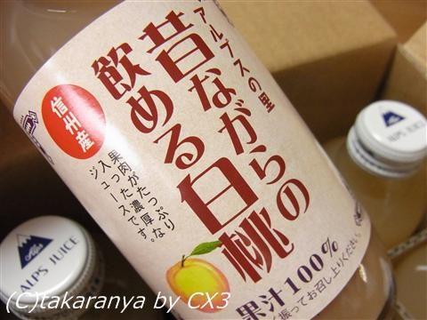 アルプスの昔ながらの飲める白桃