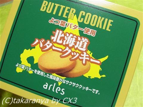 ベイクドアルルの北海道バタークッキー