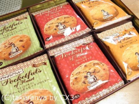 ステラおばさんのクッキーコンビニ版