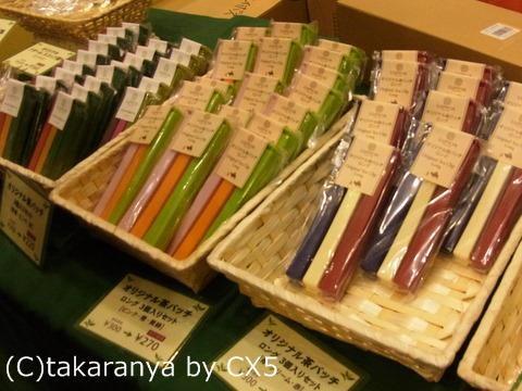 ルピシアダージリンフェスティバル2011in岡山体験レポートvol3