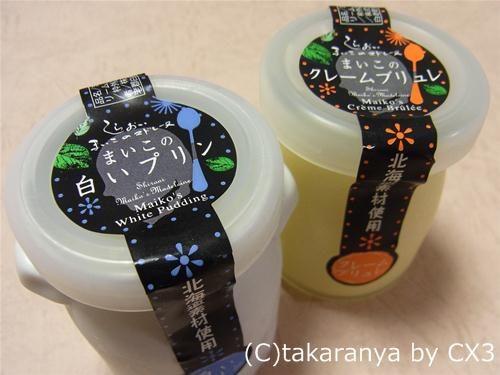 北海道菓子工房まいこのプリン