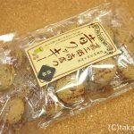内山藤三郎商店の昔クッキー