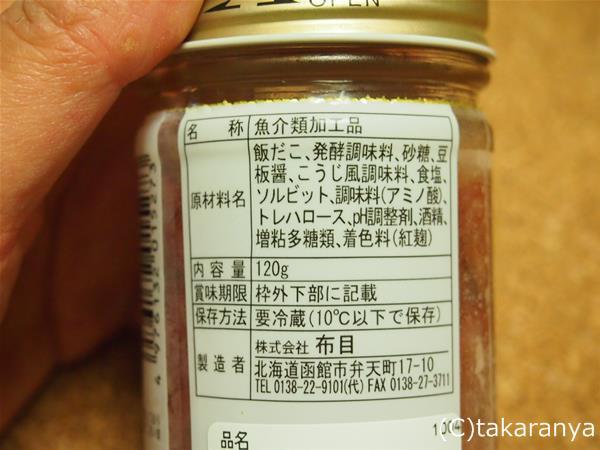 布目のタコの塩辛原材料