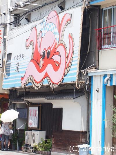 タコ料理のお店蔵