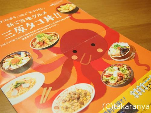 新ご当地グルメ三原タコ丼