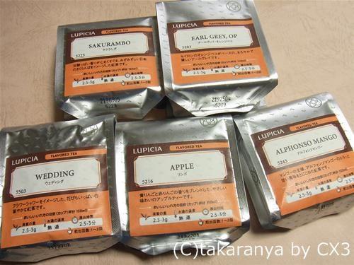 ルピシア紅茶