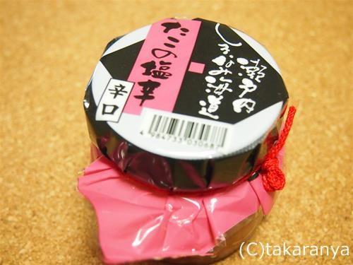 瀬戸内しまなみ海道たこの塩辛辛口:瀬戸内サンキ