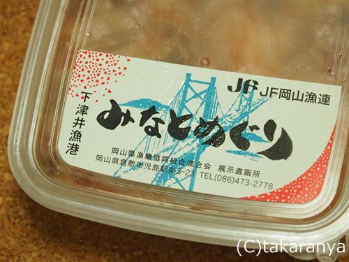 131005takoshiokara2