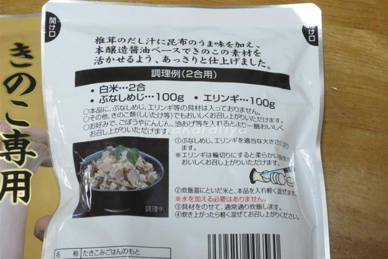 きのこ専用炊き込みご飯の作り方