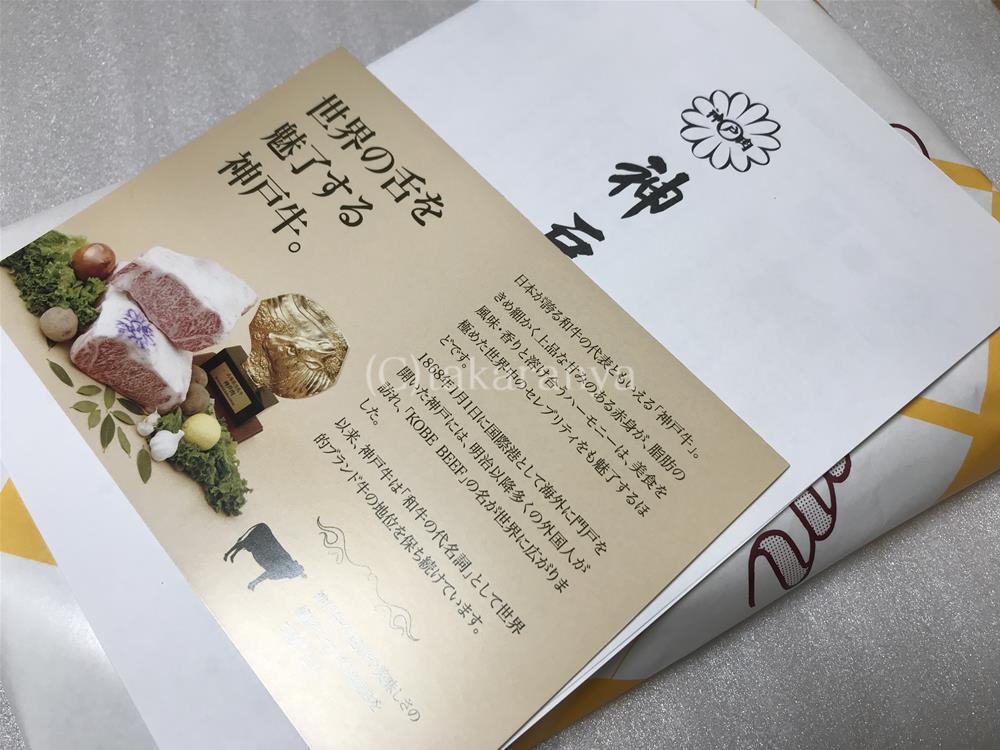 20210206kobe-beef10