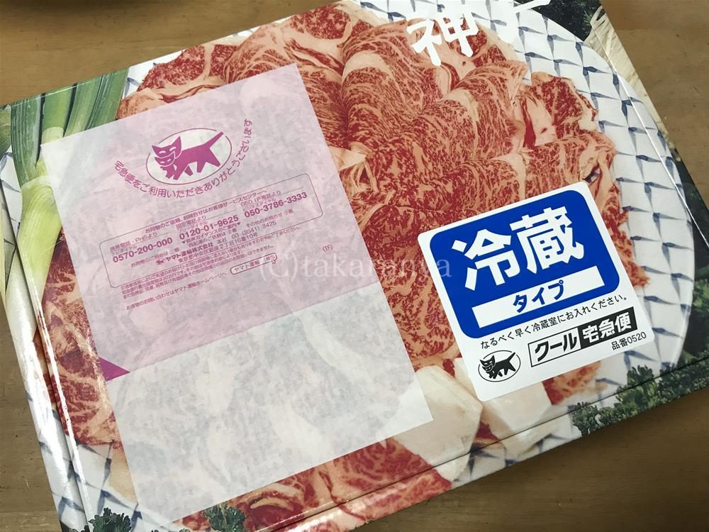 届いた神戸牛しゃぶしゃぶ肉ダンボール箱